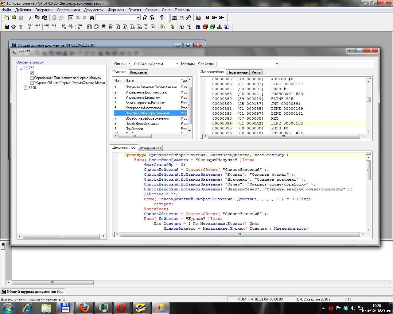 Программы. Потрясающая программа позволяющая открыть код модулей 1С